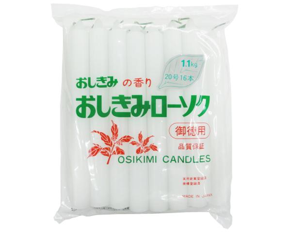 おしきみローソク 20号16本入 1,100円(税別)