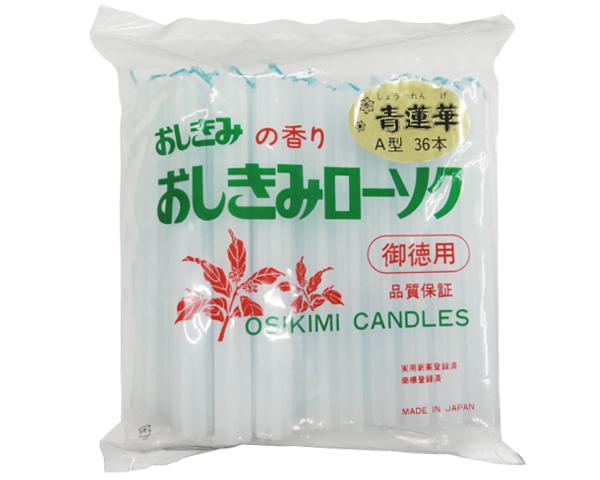おしきみローソク 青蓮華36本入 1,100円(税別)